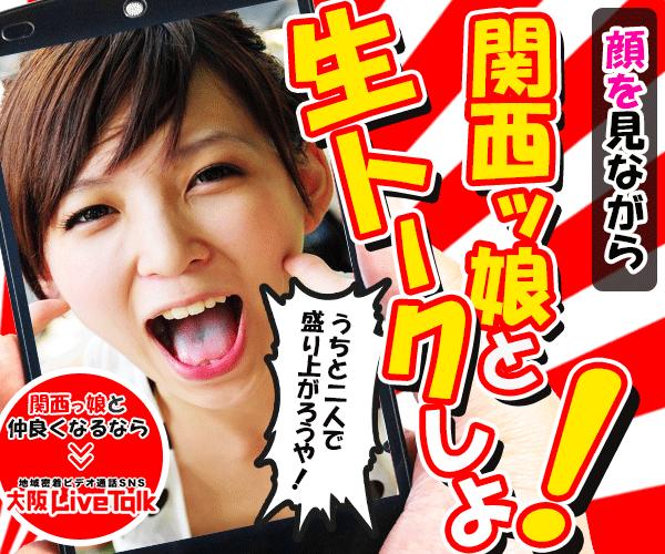 大阪ライブトーク