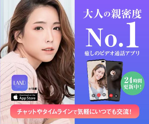 landライブアプリ